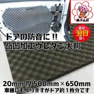 凸凹プロファイル加工大判 20mm×500mm×650mm