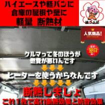 ハイエース 軽バンに 断熱材 5mm×1000mm×2000mm