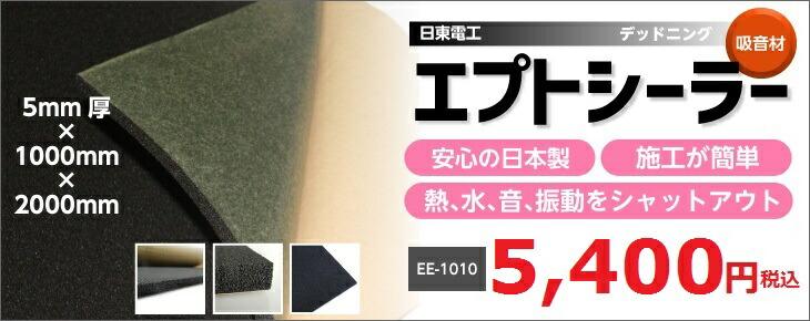 デッドニング 吸音材 日東電工 エプトシーラー EE-1010 5mm×1000mm×2000mm