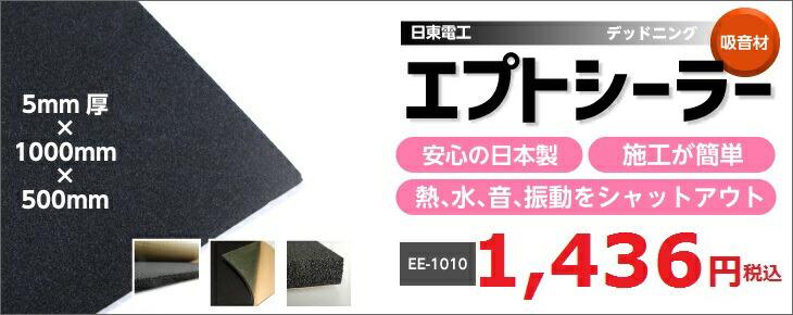 デッドニング 吸音材 日東電工 エプトシーラー EE-1010 5mm×1000mm×500mm