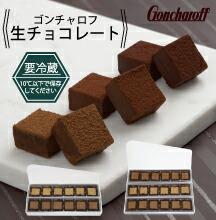 ゴンチャロフの生チョコレート
