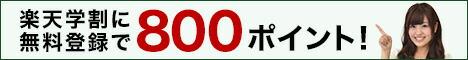 『<楽天学割x楽天スーパーセール>期間中にエントリーと新規登録で800ポイントプレゼント さらに、楽天学割会員のエントリーと対象店舗の購入で500ポイントプレゼント』