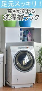 伸縮 洗濯機 ラック
