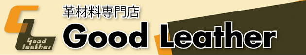 革材料販売店Good Leather【グッドレザー】