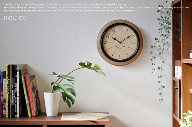 天然木枠のヴィンテージデザイン壁掛け時計「ROUEN」