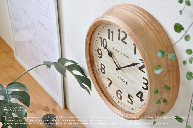 ナチュラルウッドのレトロデザイン壁掛け時計「ARWEL」