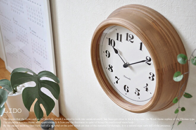 ナチュラルウッドのレトロデザイン壁掛け時計「LIDO」
