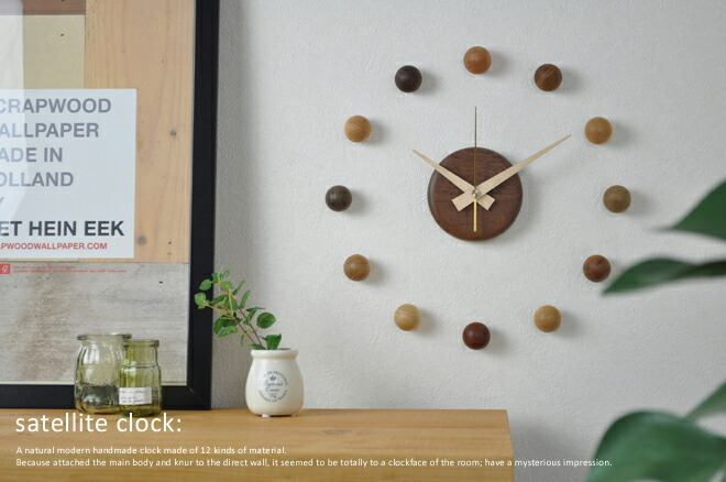 ナチュラルモダンな手作り時計「SATELLITE」