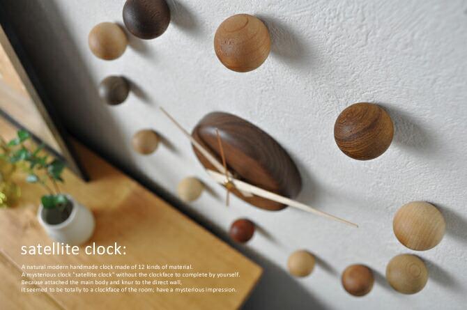 12種類の天然木の手作りアートクロック「SATELLITE」