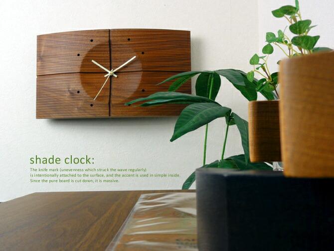 木製和モダンスタイル手づくり時計「SHADE」