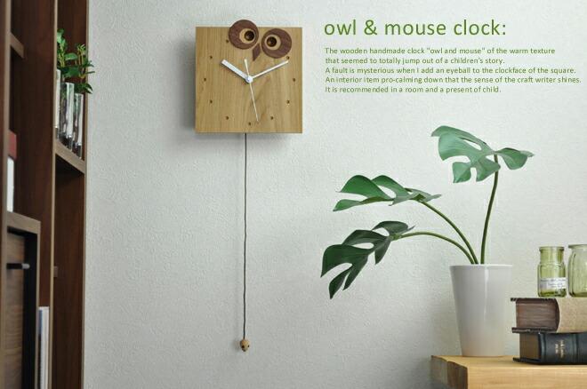 キョロキョロふくろう&チョロチョロねずみのキュートデザインウッドクロック「OWL & MOUSE」