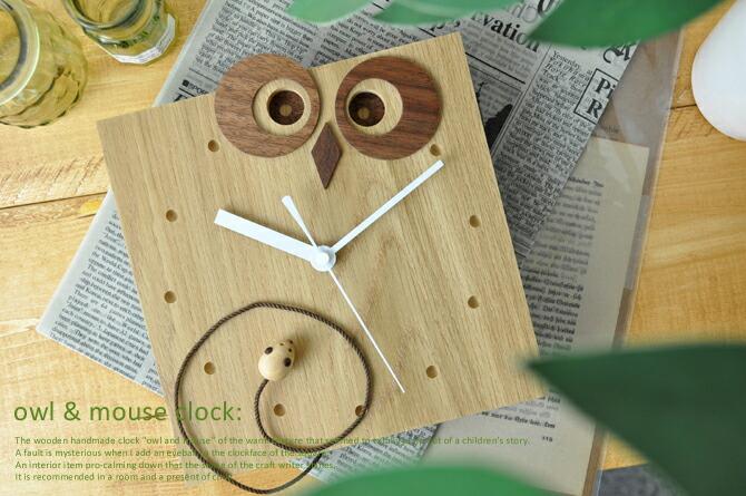 かわいいふくろうとねずみの木製振り子時計「OWL & MOUSE」