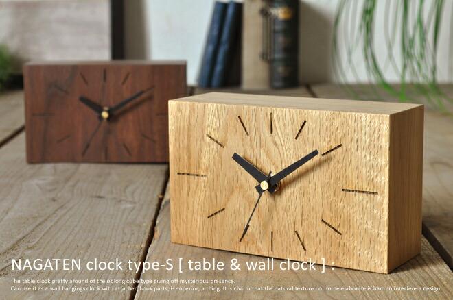 木製和モダンクラフト作家のハンドメイドインテリアクロック「NAGATEN-S」