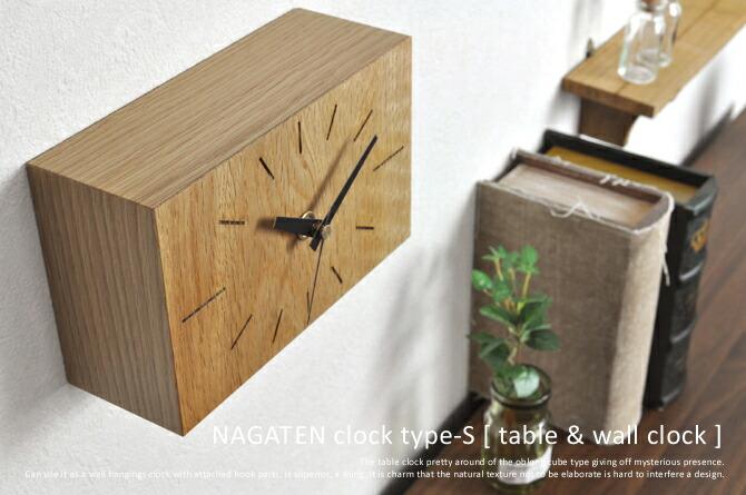 木製クラフト職人の手作り置き掛け時計「NAGATEN-S」