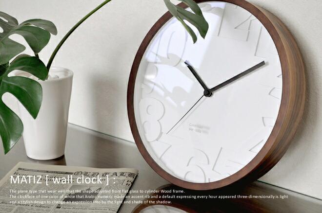 スマートデザインの壁掛け電波時計「MATIZ」