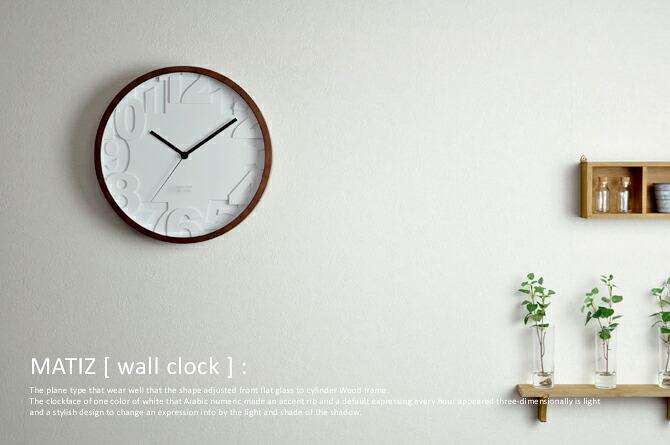 シンプル且つ個性的な壁掛け電波時計「MATIZ」