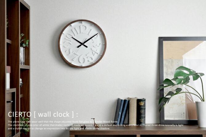 シンプル且つ個性的な壁掛け電波時計「CIERTO」