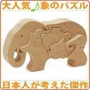 Elephant Puzzle Wooden Toys (Ginga Kobo Toys) Japan