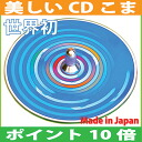 Points 10 times-blue sky top beautiful CD frame color wonder finger training rehabilitation accessible Japan made 6 months 1-year-old 2 years 3 years 4 years 5 years birthday gift-baby gifts baby toys boys girls birthday can your design on paper, remove