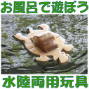 TURTLE Wooden Toys (Ginga Kobo Toys) Japan