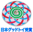 ■ spiral spinning top ( beautiful CD frames Japan good-toy Committee selection toys ) made in Japan (in baby toys educational toys baby birth gifts good! ) 0 age 1 age 2 age 3 age 0 age 1 age 2 age 3-year-old man boy & girl child craft materials you