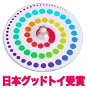 ■ Rainbow spinning top ( beautiful CD frames Japan good-toy Committee selection toys ) made in Japan (in baby toys educational toys baby birth gifts good! ) 0 age 1 age 2 age 3 age 0 age 1 age 2 age 3-year-old man boy & girl child craft materials