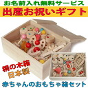 • E-type) baby toy box set wooden toys birth celebration Japan made rattle teethers are but rattle baby pacifier for man's boy & girl child 1 month 2 months 3 months 4 months 5 months 6 months 0 1 0 years old 1-year-old 内 祝 I blocks domestic birt
