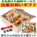Baby Toy Box Set (D Type) Wooden Toys (Ginga Kobo Toys) Japan
