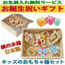 1-2 Year Old Birthday Celebration Set (F Type) Wooden Toys (Ginga Kobo Toys) Japan