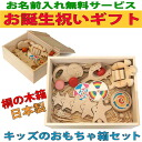 1-2 Year Old Birthday Celebration Set (G Type) Wooden Toys (Ginga Kobo Toys) Japan