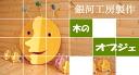 Sun Worship Wooden Toys (Ginga Kobo Toys) Japan