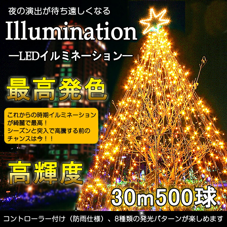 LED イルミネーション ライト 500球 防滴タイプ クリスマスライト