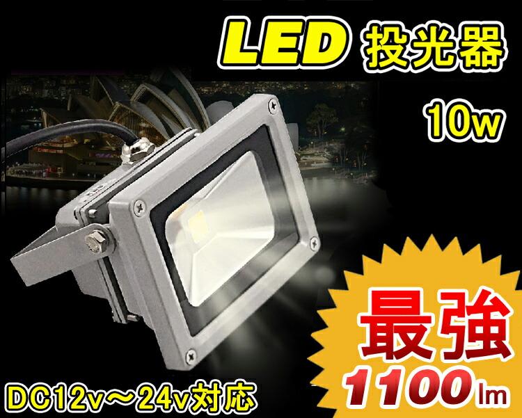 LED����� ����� LED 10W 100w�������������� DC12V��24V�б�