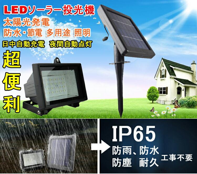 LEDソーラー投光機 ガーデンライト 防犯用 屋外照明 40灯 自動点灯