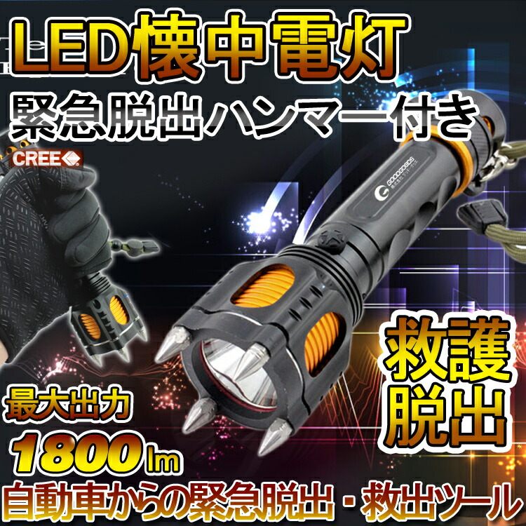 LED懐中電灯 ED57 緊急脱出ハンマー付き CREE製