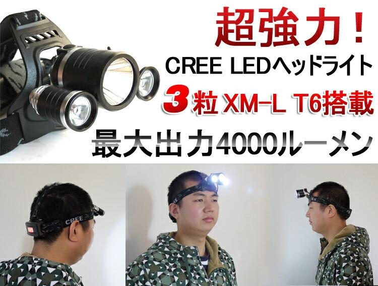 ヘッドランプ 米国cree社製 XML-T6 3粒搭載 4000ルーメン 防災用品