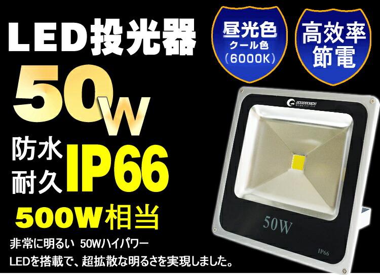 最新型LED投光器 50W 防水 AC85V〜265V対応 昼白色 作業灯 屋外灯 防水防塵