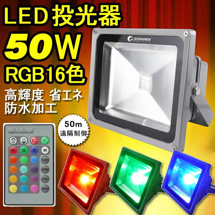 LED����� 50W���ݥåȥ饤�� ������� ����� ��⡼�ȥ���ȥ?��