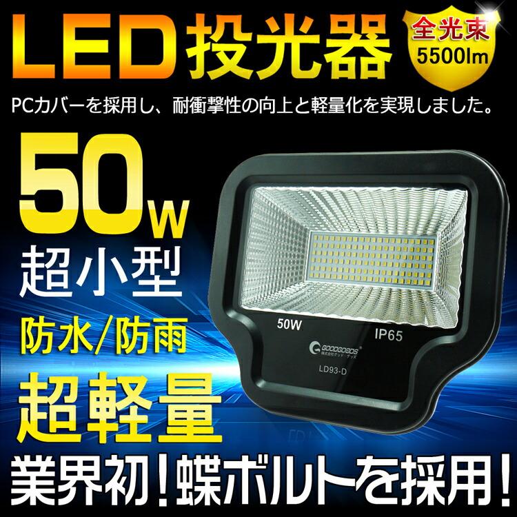 ED 投光器 50W スタンド 防水 屋外 看板灯