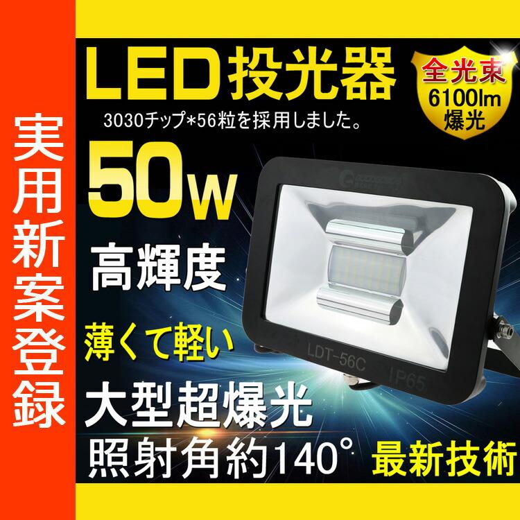 LED 投光器 50W スタンド 防水 屋外 看板灯