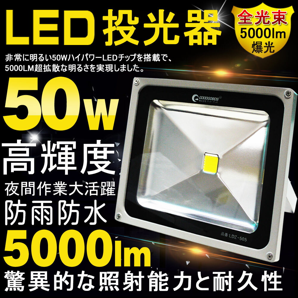 goodgoods �ǿ� LED�����50W Ķ��� 500W���� 5000LM ����