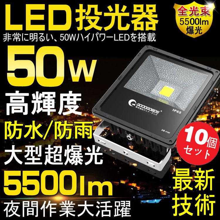 ����� led ���� led�饤�� 50W 500W���� 5500�롼��� ����� ����饤�� ������  ��־��� ������ Ź����