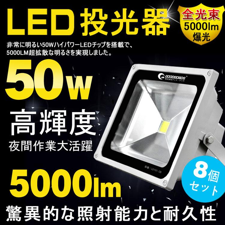 投光器 led 屋外 ledライト 50W 500W相当 作業灯 ワークライト 集魚灯  駐車場灯