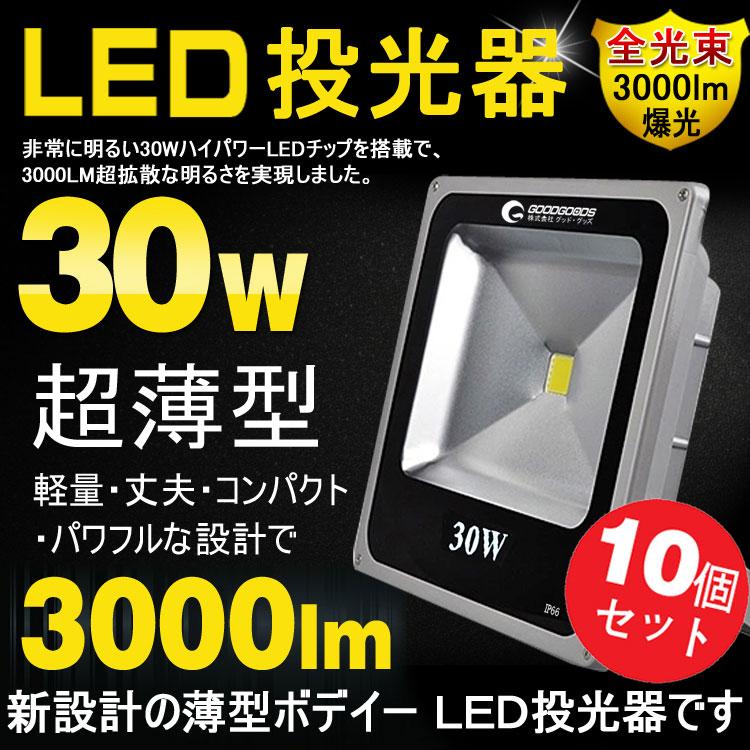 投光器 led 屋外 ledライト 30W 300W相当 作業灯 ワークライト 集魚灯  駐車場灯