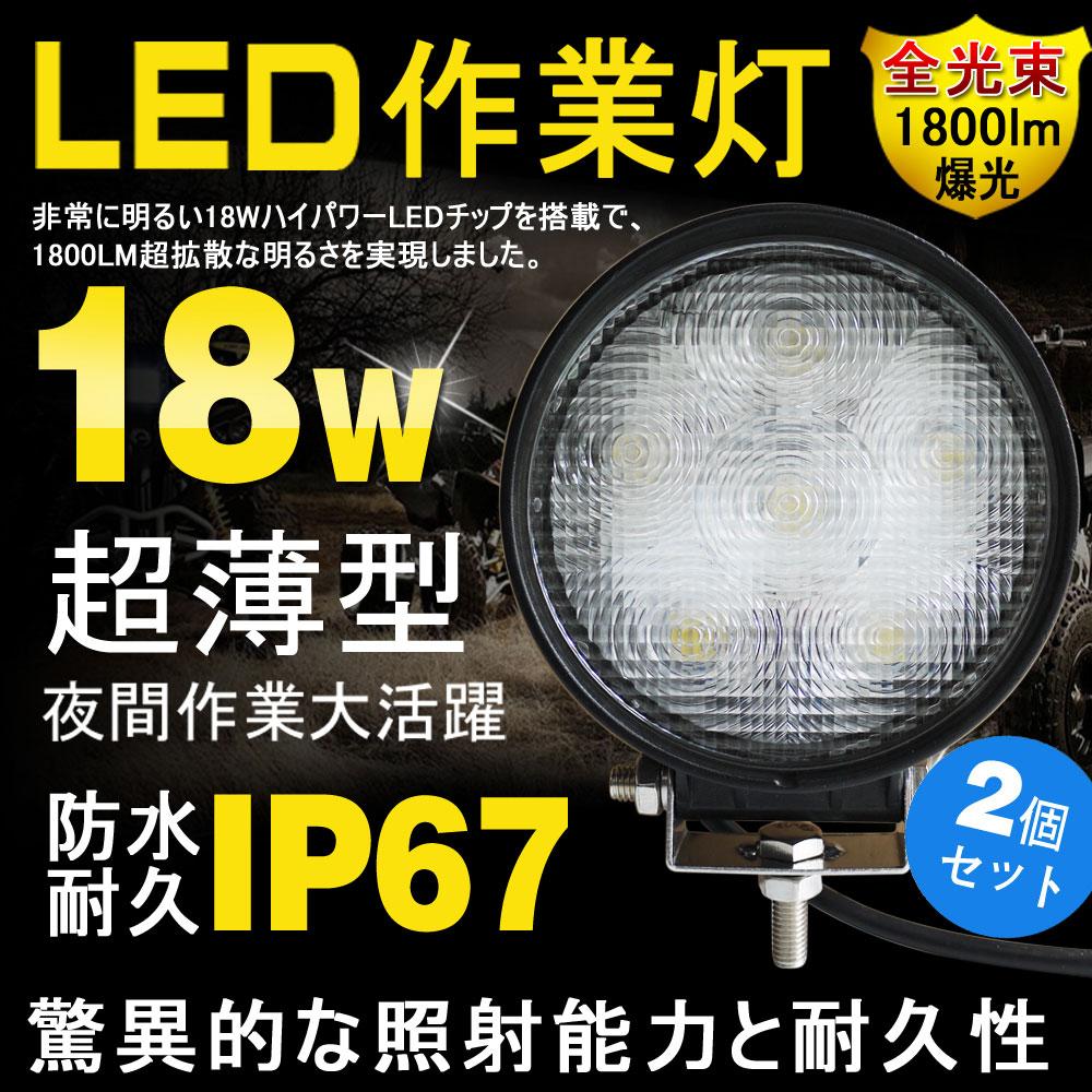 LED 作業灯 12V〜24V対応 18W 省エネ 超薄型 LEDワークライト 180W相当 LEDスポットライト 高輝度 1800LM IP67防水 広角 トラック ダンプ 荷台灯 舞台照明 現場 防災グッズ