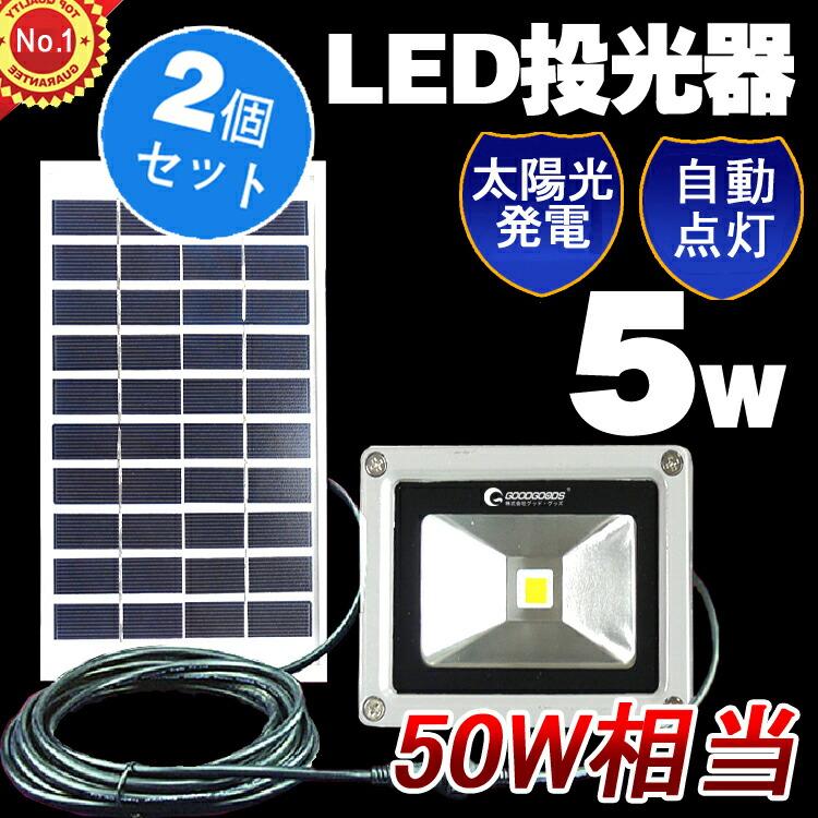 ソーラーライト LED 投光器 led ソーラー充電式 5w 50W相当  防水 ガーデンライト ソーラー ランタン led投光器 充電式 LEDライト 充電式  キャンプ 防災 防犯 地震防災グッズ