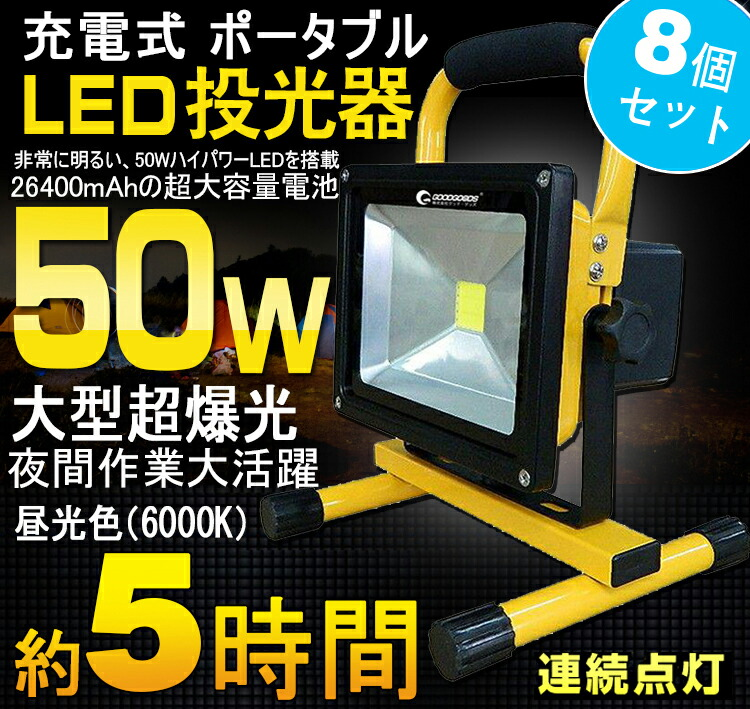 LED投光器 充電式