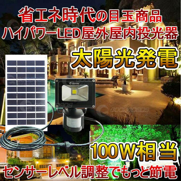 LED人感センサーライト ソーラー充電式 防犯