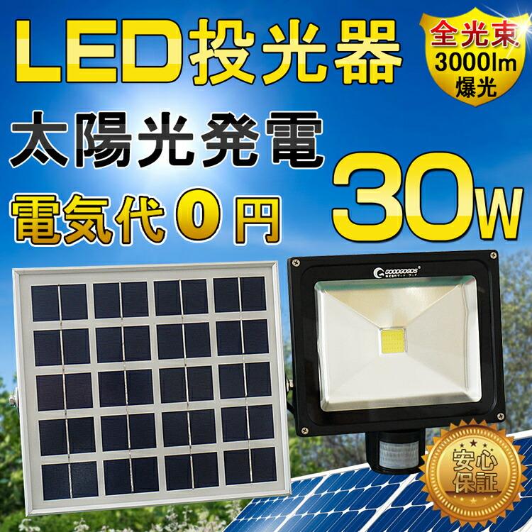 30W ソーラー投光器 センサー付き