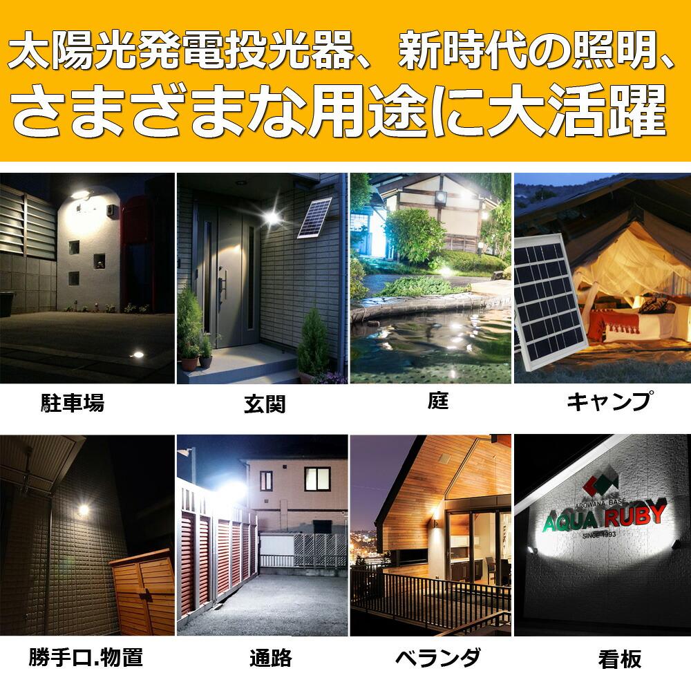 COBタイプ 投光器 LED 屋外 照明 5w 550ルーメン LED ソーラー ライト LED ライト 充電式 配線工事不要
